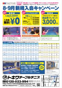 トキワ8月5日イベント2