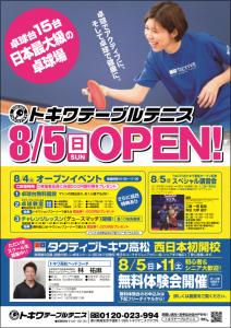 トキワ8月5日イベント1
