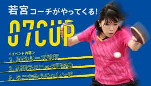 20191221_07cup_tactivemachida_1200_700